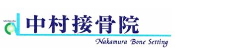 中村接骨院 | 兵庫区上沢駅徒歩2分 | 各種外傷・肩こり・腰痛・鍼治療